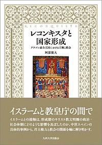 アラゴン連合王国における王権と教会レコンキスタと国家形成
