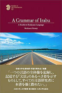 A Southern Ryukyuan LanguageA Grammar of Irabu