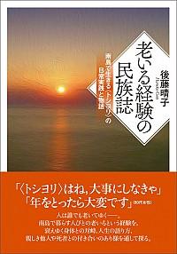 南島で生きる〈トシヨリ〉の日常実践と物語老いる経験の民族誌