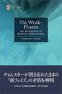 An Extension of Feature-InheritanceOn Weak-Phases