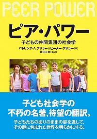 子どもの仲間集団の社会学ピア・パワー