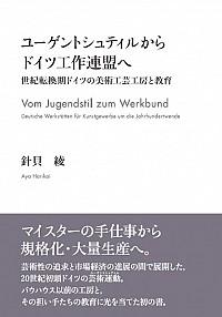 世紀転換期ドイツの美術工芸工房と教育ユーゲントシュティルからドイツ工作連盟へ