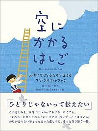 天使になった子どもと生きるグリーフサポートブック空にかかるはしご