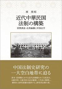 習慣調査・法典編纂と中国法学近代中華民国法制の構築
