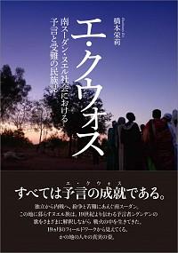 南スーダン・ヌエル社会における予言と受難の民族誌エ・クウォス