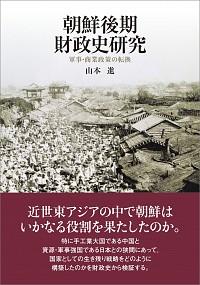 軍事・商業政策の転換朝鮮後期財政史研究