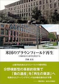 工場跡地から都市を再生する米国のブラウンフィールド再生