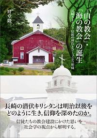 長崎カトリック信徒の移住とコミュニティ形成「山の教会」・「海の教会」の誕生
