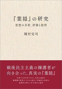 思想の分析、評価と批判『葉隠』の研究