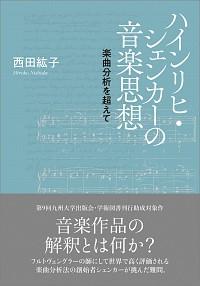 楽曲分析を超えてハインリヒ・シェンカーの音楽思想