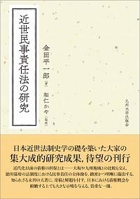 近世民事責任法の研究