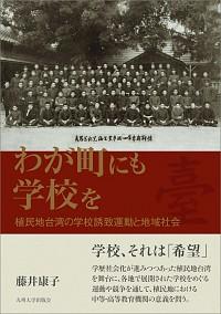 植民地台湾の学校誘致運動と地域社会わが町にも学校を