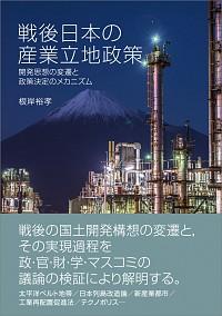 開発思想の変遷と政策決定のメカニズム戦後日本の産業立地政策