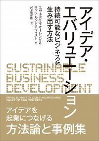 持続可能なビジネスを生み出す方法アイデア・エバリュエーション