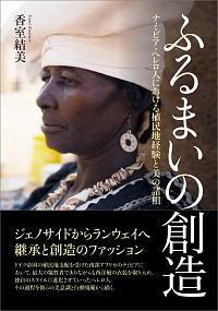 ナミビア・へレロ人における植民地経験と美の諸相ふるまいの創造