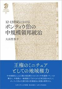 12-13世紀におけるポンティウ伯の中規模領邦統治