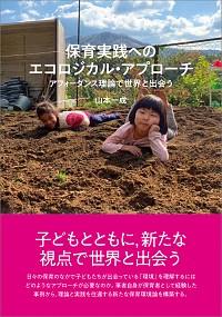 アフォーダンス理論で世界と出会う保育実践へのエコロジカル・アプローチ