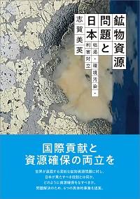 枯渇・環境汚染・利害対立鉱物資源問題と日本