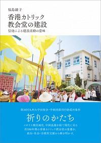 信徒による建設活動の意味香港カトリック教会堂の建設