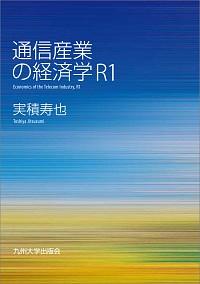 通信産業の経済学 R1