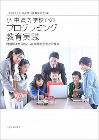 問題解決を目的とした論理的思考力の育成小・中・高等学校でのプログラミング教育実践