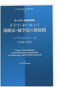 ポールマン教授講演集ドイツ・ヨーロッパ保険法・競争法の新展開