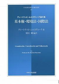 ディートリッヒ.ムルスヴィーク論文集基本権・環境法・国際法