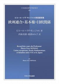 ピエール=イヴ・モンジャル教授講演集欧州連合・基本権・日欧関係