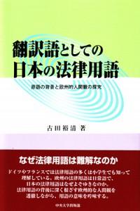 原語の背景と欧州的人間観の探求翻訳語としての日本の法律用語
