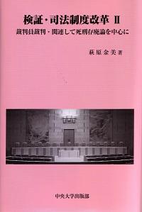 裁判員裁判・関連して死刑存廃論を中心に検証・司法制度改革II