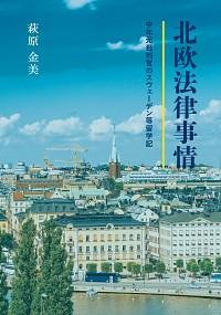 中年元裁判官のスウェーデン等留学日記北欧法律事情