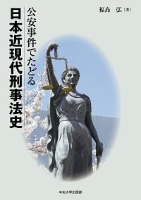 公安事件でたどる日本現代刑事法史