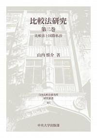 比較法と国際司法比較法研究 第二巻