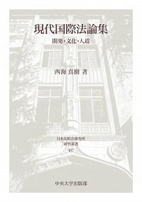 開発・文化・人道現代国際法論集