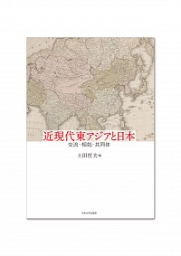 交流・相剋・共同体近現代東アジアと日本