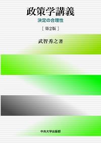 決定の合理性 第二版政策学講義