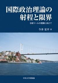 分析ツールの理解に向けて国際政治理論の射程と限界
