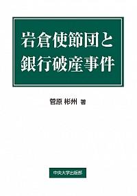 岩倉使節団と銀行破産事件