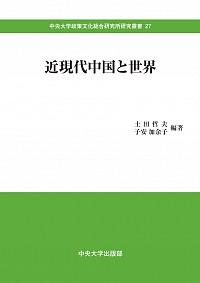 近現代中国と世界