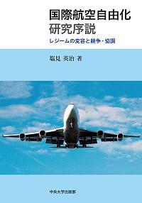 国際航空自由化研究序説
