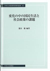 変化の中の国民生活と社会政策の課題