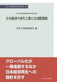 日本経済の再生と新たな国際関係