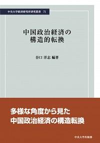 中国政治経済の構造的転換