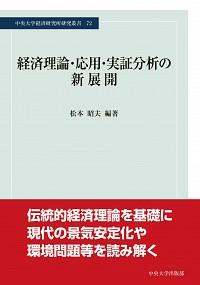 経済理論・応用・実証分析の新展開