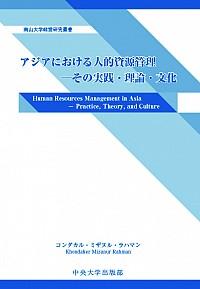 その実践・理論・文化アジアにおける人的資源管理