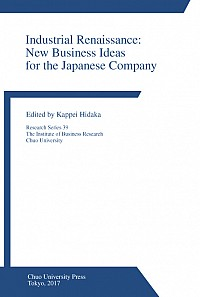 New Business Ideas for the Japanese CompanyIndustrial Renaissance