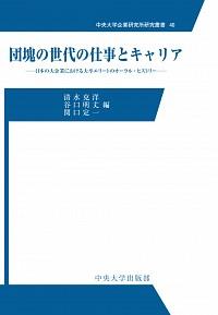 日本の大企業における大卒エリートのオーラル・ヒストリー団塊の世代の仕事とキャリア