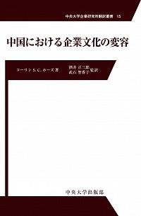 中国における企業文化の変容
