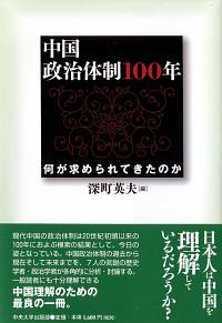 何が求められてきたのか中国政治体制100年