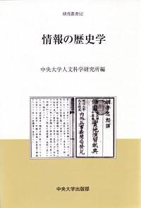 情報の歴史学
